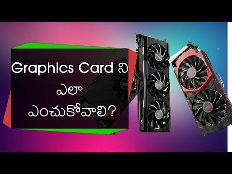 (Telugu/తెలుగు) How to Choose Graphic Card in Telugu || UdayTechTips