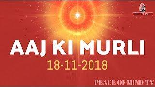 आज की मुरली 18-11-2018 | Aaj Ki Murli | BK Murli | TODAY'S MURLI In Hindi | BRAHMA KUMARIS | PMTV