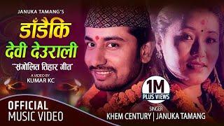 Rajako Durbar राजाको दरबार | Khem Century \u0026 Januka Tamang | New Typical Tihar Song 2078