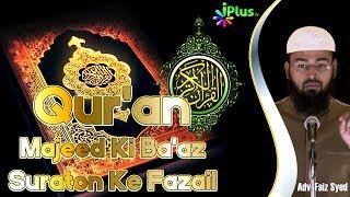 Quran Majeed Ke Baaz Suraton Ke Fazail By Adv. Faiz Syed - Non-Stop 02 - iPlus TV