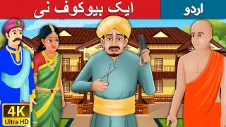 ایک بیوکوف نی | Foolish Barber in Urdu | Urdu Story | Stories in Urdu | Urdu Fairy Tales