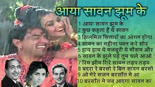 Aaya Sawan Jhum Ke - 🎊 आया सावन झुम के (सावन पर आधारित) Mohammad Rafi & Lata Mangeshkar - Best Song