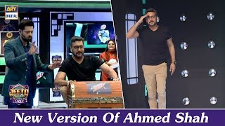 New Version Of Ahmed Shah In Jeeto Pakistan League 😂 - Grand Finale