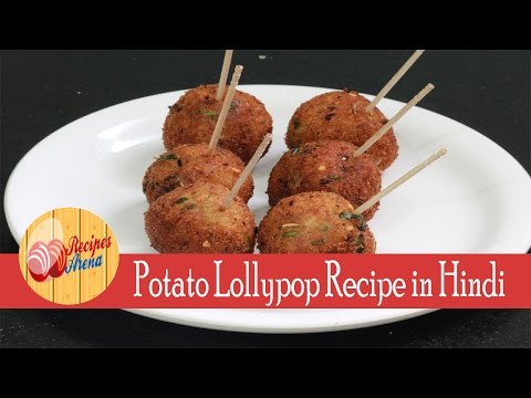 Potato Lollipop Recipe in Hindi easy even quick veg language urdu (पोटैटो लोलीपोप)