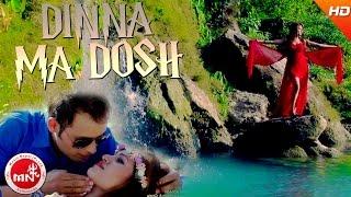 New Nepali Song 2017/2073 | DINNA MA DOSH - CD Vijaya Adhikari | Ft.Nabin Timilsina & Sangam Malla