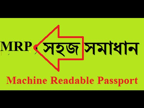 How to fill up MRP application form - Bangla tutorial (1)