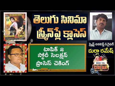 Telugu cinema script writing ( Script Lesson -2)