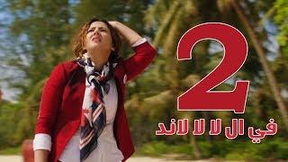 Download مسلسل في ال لا لا لاند - الحلقه الثانيه | Fel La La Land - Episode 2 Video
