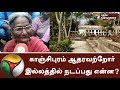 Download Video Download What's happening in Kanchipuram private Orphanage? Are the dead bodies sold for money? | Details 3GP MP4 FLV