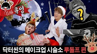 With 큐영🎄 닥터씬 크리스마스 버젼! 사람이 되고싶은 큐돌프 | Ssin