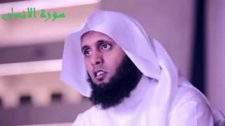تلاوات القارئ منصور السالمي -- منصور السالمي سورة الانسان