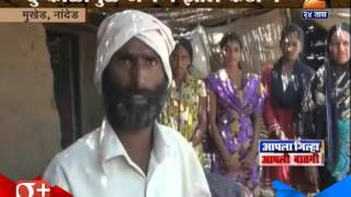 Mukhed : Nanded Last Two Year No Marriage For Drought In Village