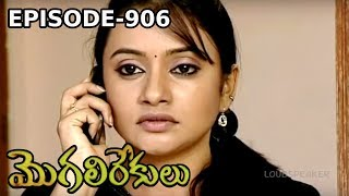 Episode 906 | 08-08-2019 | MogaliRekulu Telugu Daily Serial | Srikanth Entertainments | Loud Speaker