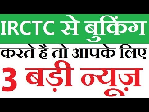 Latest Update For Railway Passenger | 3 Update For Irctc | 2018