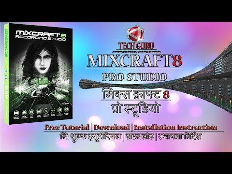 Mixcraft 8 recording studio | free tutorial | download | installation instruction | TECH GURU SUMIT
