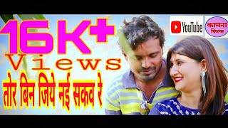 तोर बिन जिये नई  सकव !! Singer - Raju Sonchand, Nitu Yadav