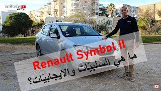 Actuoto_extra OCCASION: Renault Symbol II حكاية زكرياء مع رينو سامبول(2016)