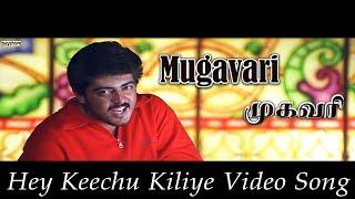 Mugavari - Hey Keechu Kiliye Video Song | Ajith Kumar | Jyothika | Vivek