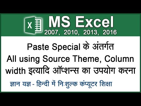 Copy Conditional Format, Column Width, Number Format By Paste Special In Excel In Hindi - Lesson 28