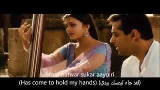 Albela Sajan- Song Lyrics (English subtitels+مترجمة للعربية) HD