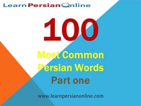 100 Most Common Persian / Farsi Words: Part 1