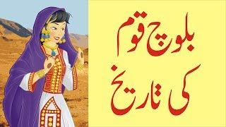 history of baloch tribes in Urdu | Baloch Qom ki tareekh