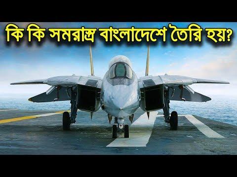 Xxx Mp4 কি কি সমরাস্ত্র বাংলাদেশে তৈরি হচ্ছে Bangladesh Defense Technology Amp Industry 3gp Sex