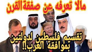 صفقة القرن - ما لا تعرفه عن موقف الحكام العرب من صفقة القرن
