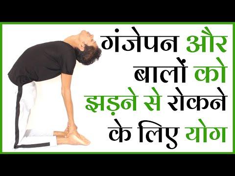 बालों के झड़ने के लिए योग - Yoga for Hair fall in Hindi - How to Stop Hair fall - Yoga with Amit