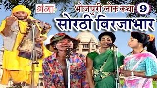 सोरठी बिर्जाभार (भाग-9)   Bhojpuri Nautanki   Bhojpuri Lokkatha   Nautanki Nach Programme