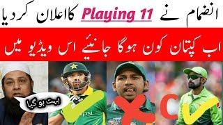 Inzamam Announce Playing 11 vs South africa || Pak 3rd  Odi playing 11 vs Sa 2019