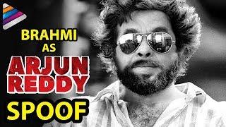 Arjun Reddy SPOOF | Brahmanandam as Brahma Reddy | Best Comedy Videos | #ArjunReddy Telugu Movie