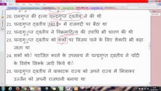 Download गुप्त वंश [Gupta Dynasty]   Indian History for SSC CGL Tier 1   Uacademy Video