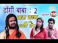 New Haryanvi Webseries ||  बाबा बच्चा नहीं है Dhongi Baba : 2  Episode 110 | New Funny Comedy