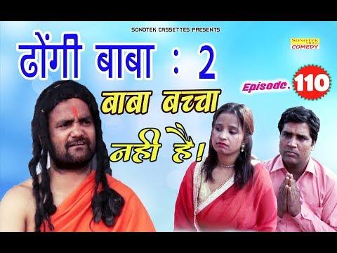 Xxx Mp4 New Haryanvi Webseries बाबा बच्चा नहीं है Dhongi Baba 2 Episode 110 New Funny Comedy 3gp Sex