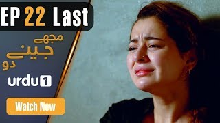 Mujhay Jeenay Do - Last Episode 22 | Urdu1 Drama | Hania Amir, Gohar Rasheed, Nadia Jamil