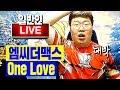 1절만 듣는건데 너무 잘해서 2절까지 엠씨더맥스 One Love Cover 일반인 노래대회 하이라이트 mp3