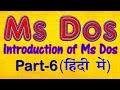 Ms Dos Tutorial in Hindi (हिंदी) Part-6 (REN Command)! रेन कमांड का प्रयोग एम् एस डॉस में