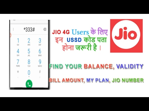 Jio 4G Users Must be Know these USSD code. Find Balance, Validity, Bill Amount, My Plan, Jio Number