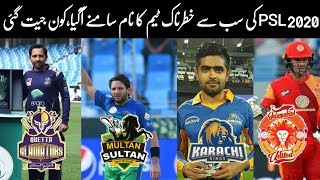 Most dangerous team Pakistan super league 2020 | Pakistan super league latest update |