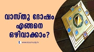 How to rectify the flaws of vasthu? | Pranavam | Ladies hour