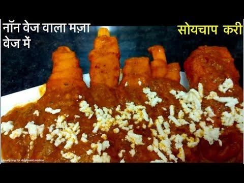 How to make Soyachap curry at home | नॉन वेज वाला मज़ा वेज सोयचाप करी में