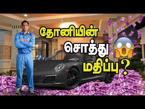 Dhoni Net Worth   Lifestyle   Salary   House   Cars