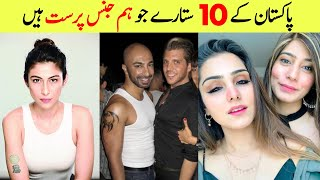 Pakistani Stars Who Have Unnatural Relationships | Sketch