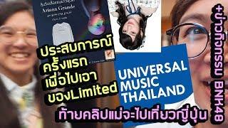 ประสบการณ์ครั้งแรกที่ Universal music thailand รับเสื้อAriana grande  + ข่าวกิจกรรม BNK48 l momoat