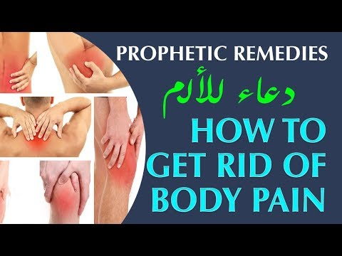 💪 HOW TO GET RID OF BODY PAIN NATURALLY ¦ 💪 NATURAL HEALING FROM SUNNAH | ✔️ PROPHETIC REMEDIES