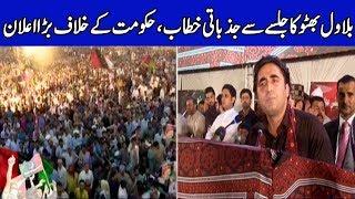 Bilawal Bhutto Speech Today   22 August 2019   Dunya News