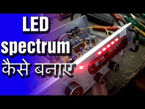 How to Make LED spectrum Light DIY कैसे बनाएं Hindi Electronics ELECTRO INDIA