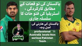 Australia outclassed none serious Pakistan #PakvsAus 1st ODI