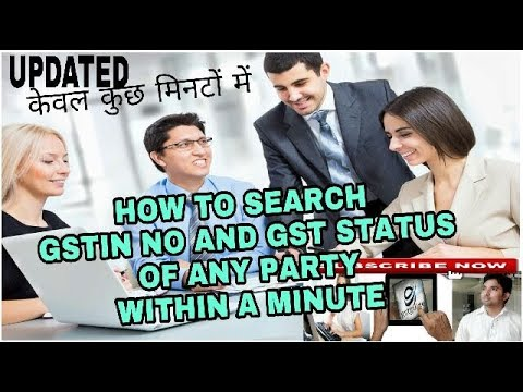 HOW TO FIND GSTIN NO GST STATUS BY TIN NO, PAN NO, SERVICE TAX NO AND GSTIN ON GST PORTALBY GSTGUIDE